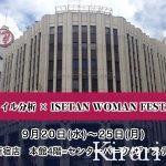 9/20~9/25!新宿伊勢丹にて骨格スタイル協会イベント開催!