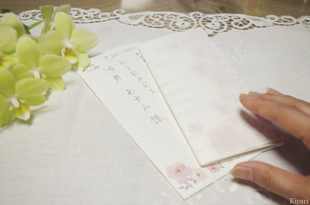 お客様からの感動のお手紙