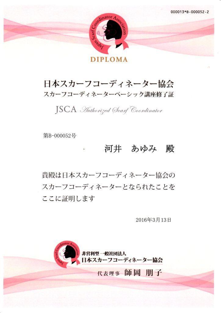 日本スカーフコーディネーター協会ディプロマ