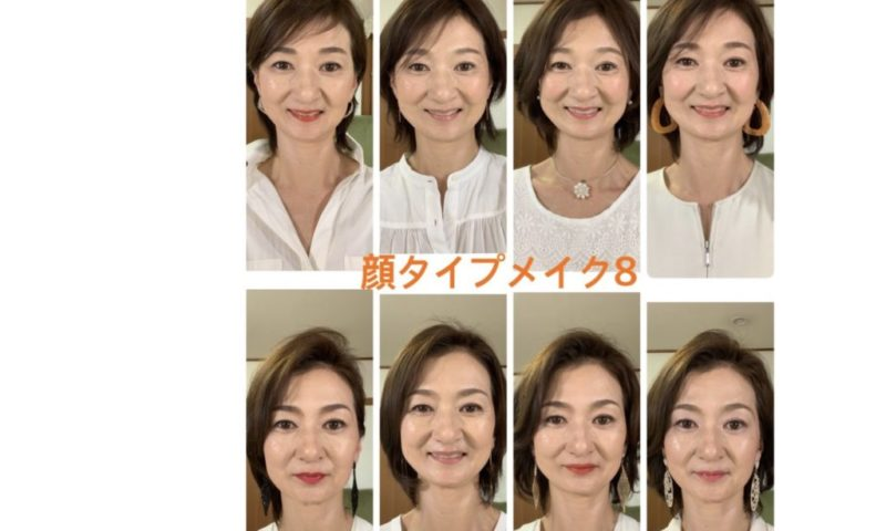 顔タイプメイク8パターン